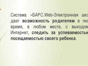 """Система «БАРС.Web-Электронная школа"""" дает возможность родителям в любое время"""