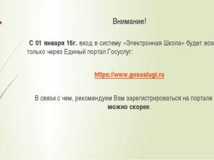 С 01 января 16г. вход в систему «Электронная Школа» будет возможен только че