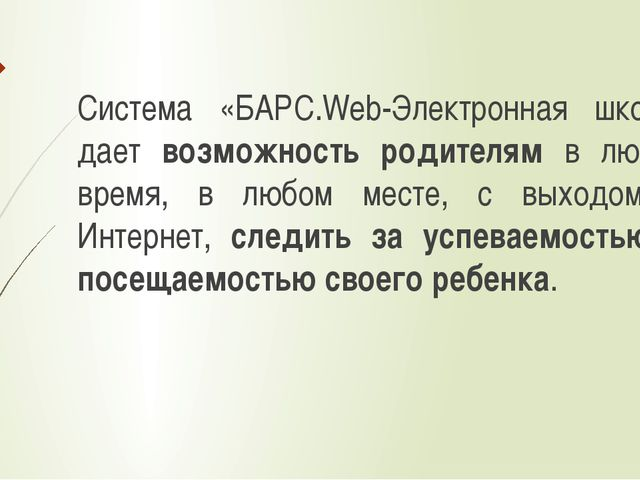 """Система «БАРС.Web-Электронная школа"""" дает возможность родителям в любое время..."""