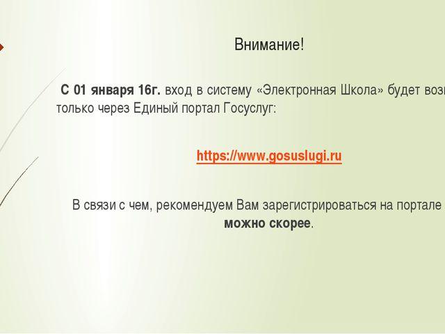 С 01 января 16г. вход в систему «Электронная Школа» будет возможен только че...