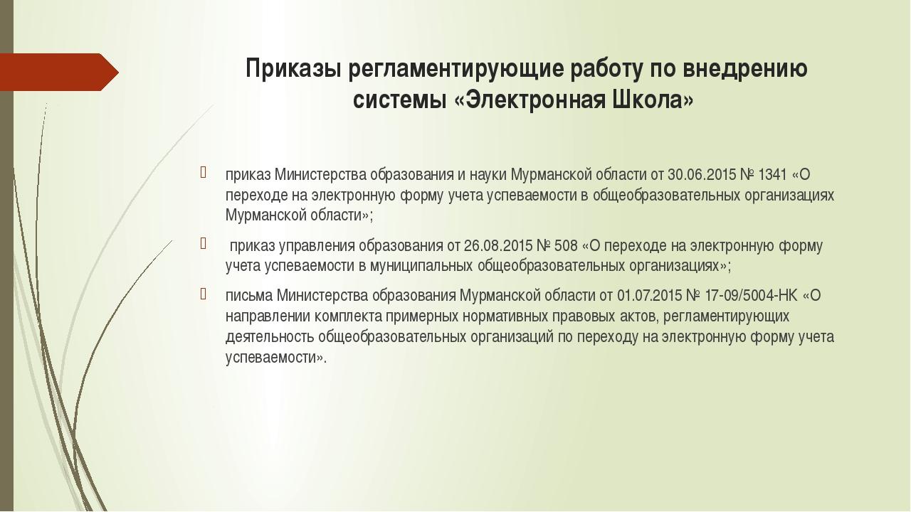 Приказы регламентирующие работу по внедрению системы «Электронная Школа» прик...