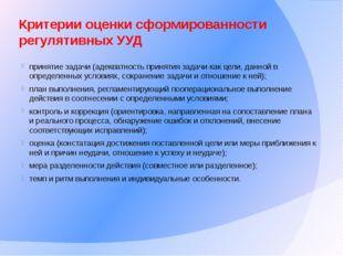 Критерии оценки сформированности регулятивных УУД принятие задачи (адекватнос