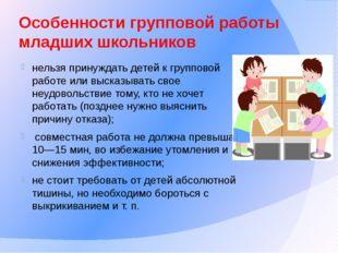 Особенности групповой работы младших школьников нельзя принуждать детей к гру