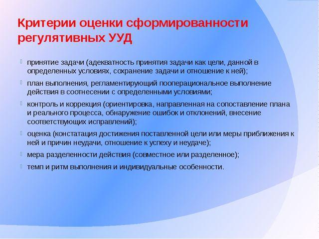 Критерии оценки сформированности регулятивных УУД принятие задачи (адекватнос...