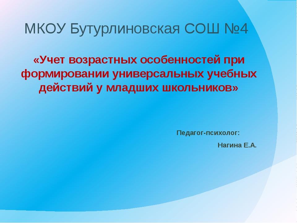 МКОУ Бутурлиновская СОШ №4 «Учет возрастных особенностей при формировании уни...