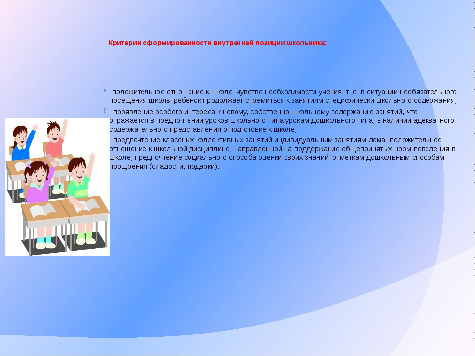 Критерии сформированности внутренней позиции школьника:  положительное отно...