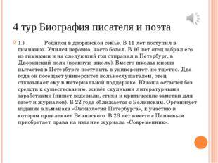 4 тур Биография писателя и поэта 1.) Родился в дворянской семье.