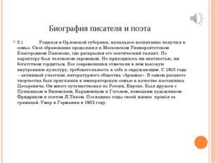 Биография писателя и поэта 3.) Родился в Орловской губернии, нача
