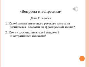 «Вопросы и вопросики» Для 11 класса 1. Какой роман известного русского писате