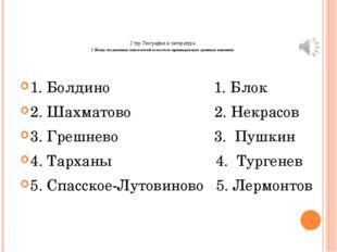 2 тур География и литература 1.Кому из данных писателей и поэтов принадлежат