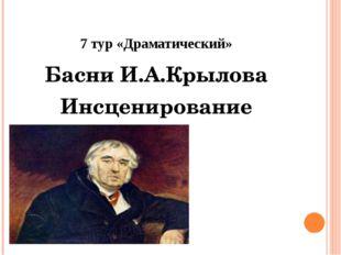 7 тур «Драматический» Басни И.А.Крылова Инсценирование