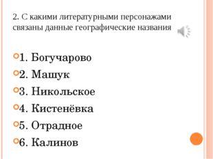 2. С какими литературными персонажами связаны данные географические названия