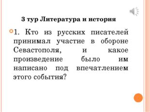 3 тур Литература и история 1. Кто из русских писателей принимал участие в обо