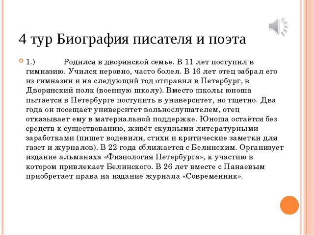 4 тур Биография писателя и поэта 1.) Родился в дворянской семье....