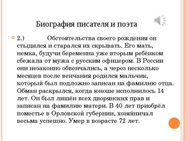 Биография писателя и поэта 2.) Обстоятельства своего рождения он...
