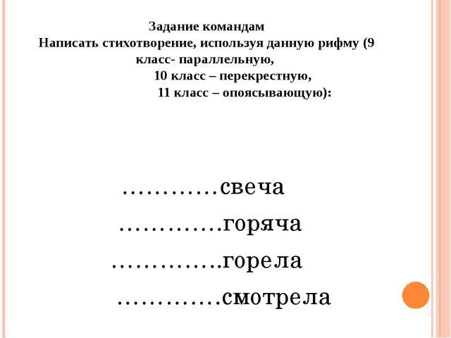 Задание командам Написать стихотворение, используя данную рифму (9 класс- пар...