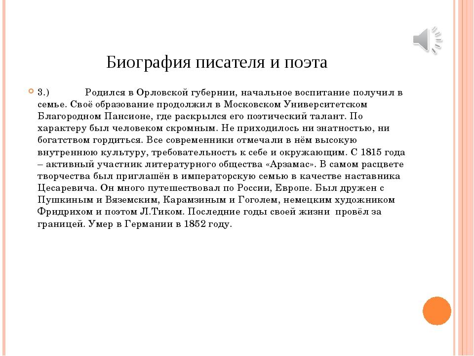 Биография писателя и поэта 3.) Родился в Орловской губернии, нача...