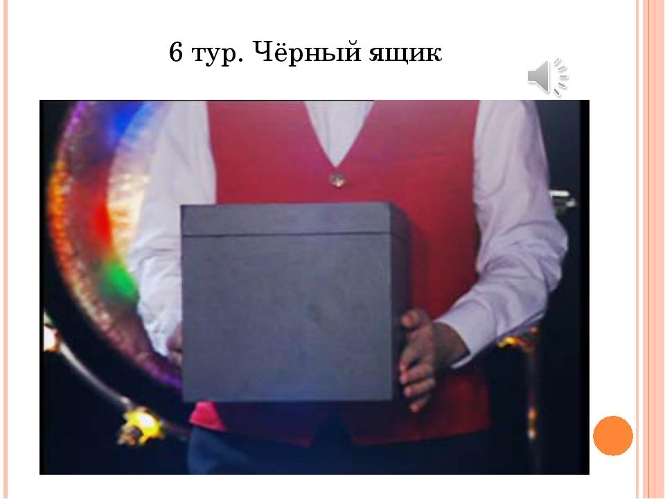 6 тур. Чёрный ящик