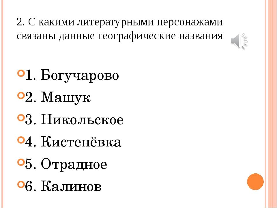 2. С какими литературными персонажами связаны данные географические названия...
