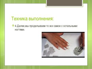 Техника выполнения: 4.Далее,мы проделываем то же самое с остальными ногтями.