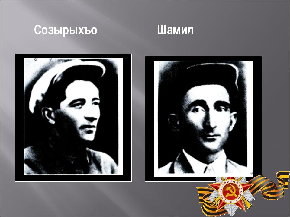 Созырыхъо Шамил