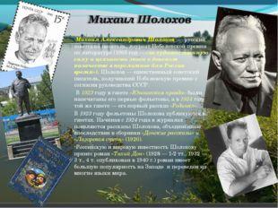 Михаил Александрович Шолохов — русский советский писатель, лауреат Нобелевск