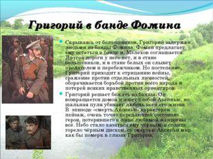 Григорий в банде Фомина Скрываясь от большевиков, Григорий задержан людьми из