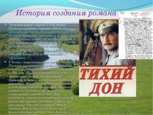 История создания романа Большой роман о народе и революции Шолохов задумал в