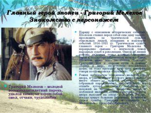 Главный герой эпопеи - Григорий Мелехов Знакомство с персонажем Наряду с опис