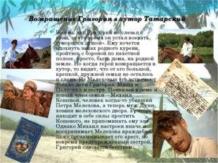 Возвращение Григория в хутор Татарский Восемь лет Григорий не слезал с коня,