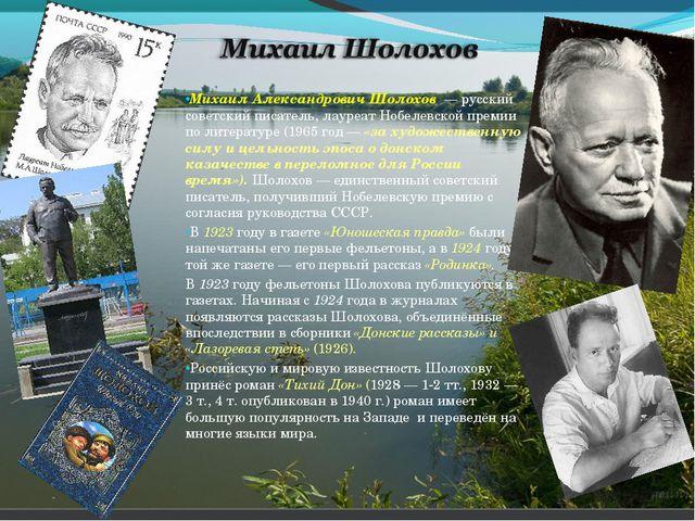 Михаил Александрович Шолохов — русский советский писатель, лауреат Нобелевск...