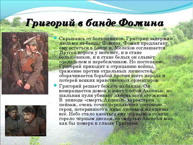 Григорий в банде Фомина Скрываясь от большевиков, Григорий задержан людьми из...