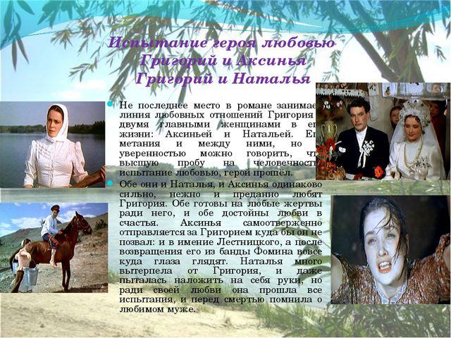 Испытание героя любовью Григорий и Аксинья Григорий и Наталья Не последнее ме...