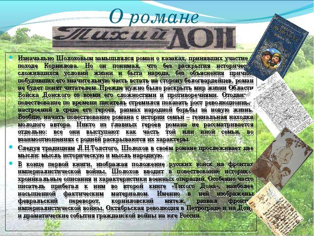 О романе Изначально Шолоховым замышлялся роман о казаках, принявших участие в...