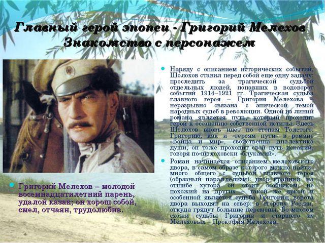 Главный герой эпопеи - Григорий Мелехов Знакомство с персонажем Наряду с опис...