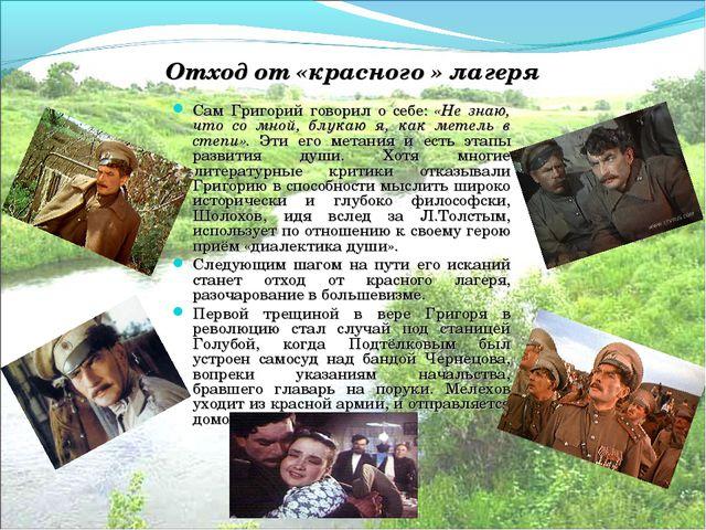 Отход от «красного » лагеря Сам Григорий говорил о себе: «Не знаю, что со мно...