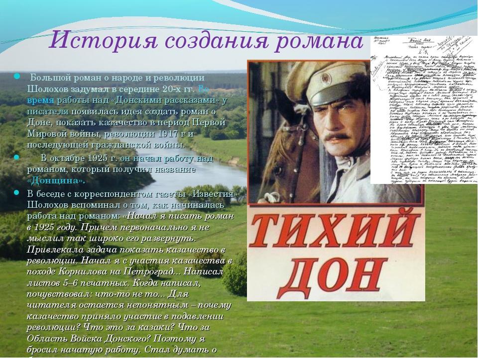 История создания романа Большой роман о народе и революции Шолохов задумал в...