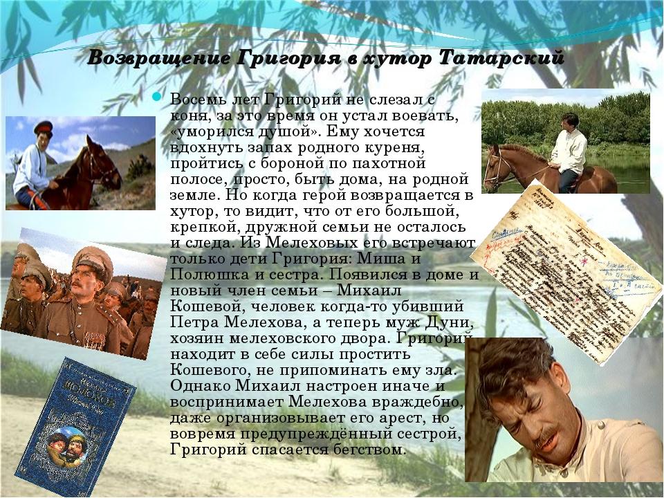 Возвращение Григория в хутор Татарский Восемь лет Григорий не слезал с коня,...