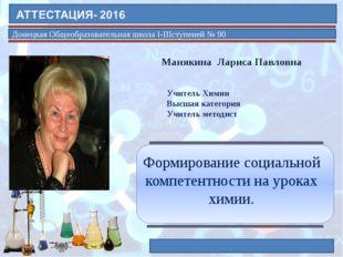 Манякина Лариса Павловна Донецкая Общеобразовательная школа I-IIIступеней №