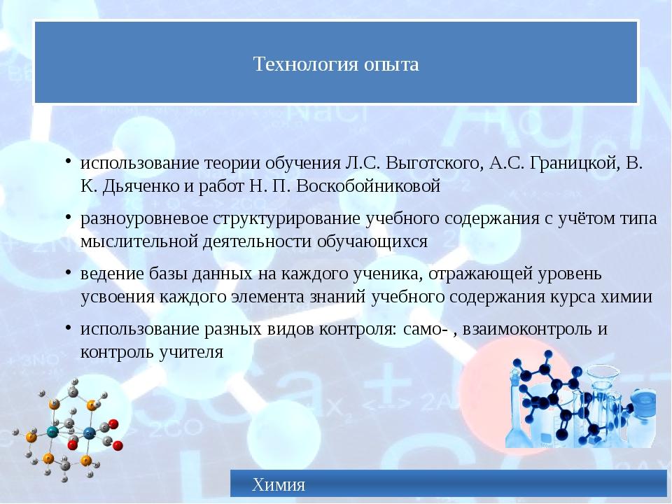 использование теории обучения Л.С. Выготского, А.С. Границкой, В. К. Дьяченко...