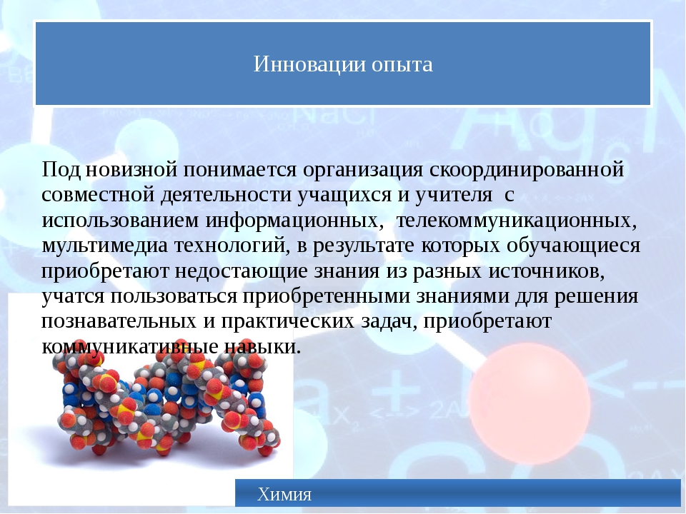 Инновации опыта Под новизной понимается организация скоординированной совмес...