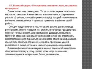 В.Г. Белинский говорил: «Без стремления к новому нет жизни, нет развития, не