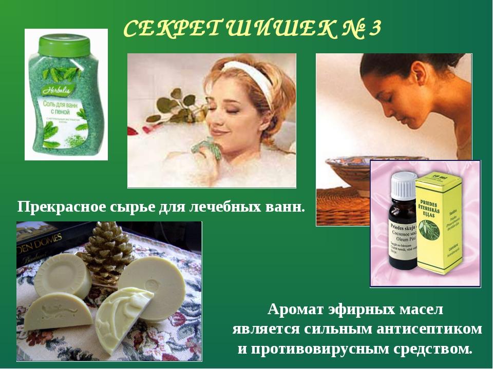 СЕКРЕТ ШИШЕК № 3 Прекрасное сырье для лечебных ванн. Аромат эфирных масел явл...