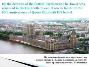 By the decision of the British Parliament The Tower was renamed in the Elizab