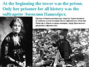 At the beginning the tower was the prison. Only her prisoner for all history