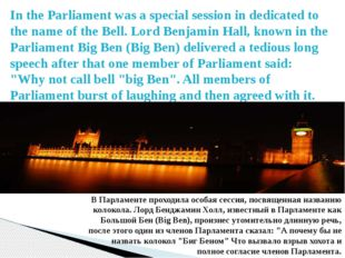 In the Parliament was a special session in dedicated to the name of the Bell.