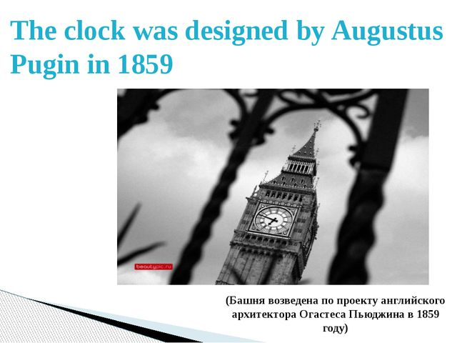 The clock was designed by Augustus Pugin in 1859 (Башня возведена по проекту...