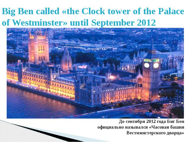 Big Ben called «the Clock tower of the Palace of Westminster» until September...