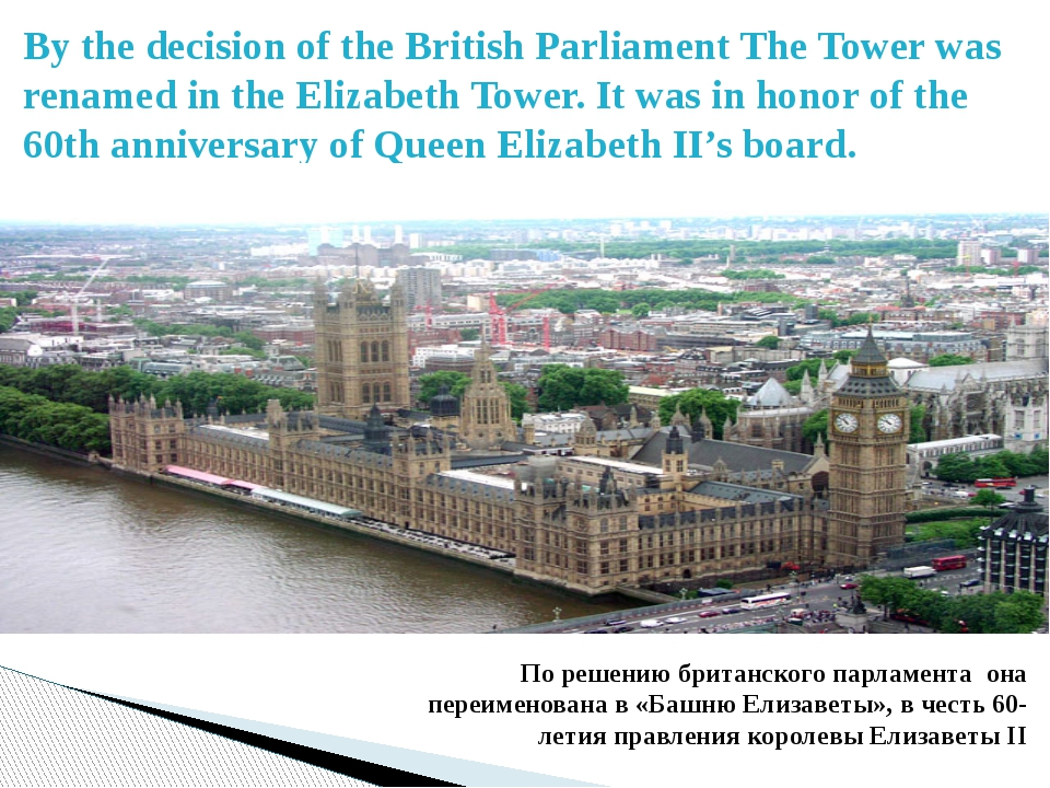 By the decision of the British Parliament The Tower was renamed in the Elizab...