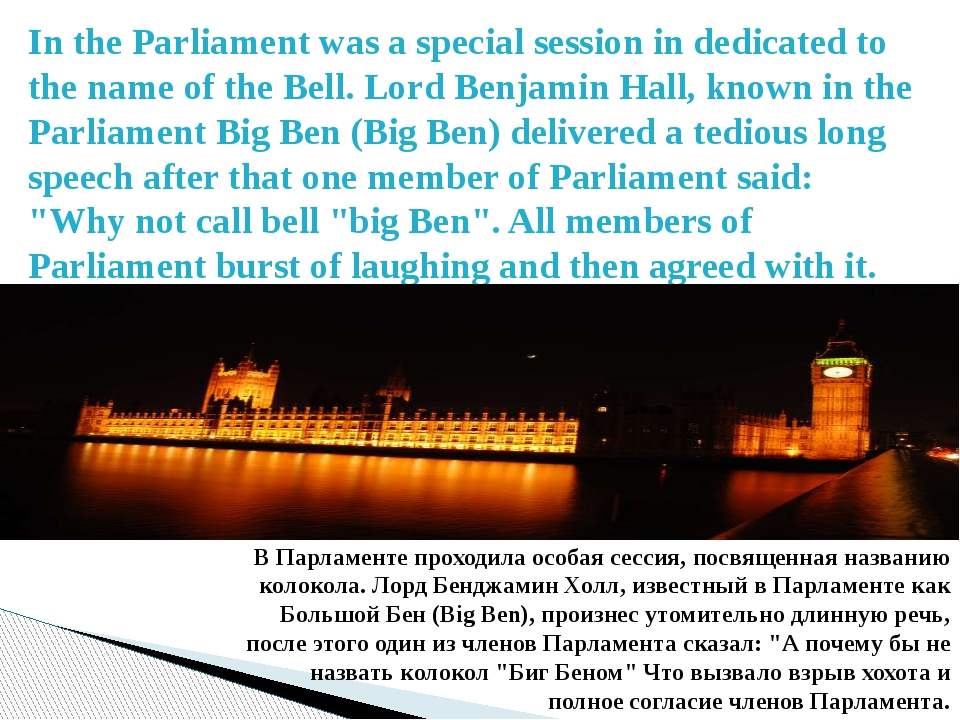In the Parliament was a special session in dedicated to the name of the Bell....